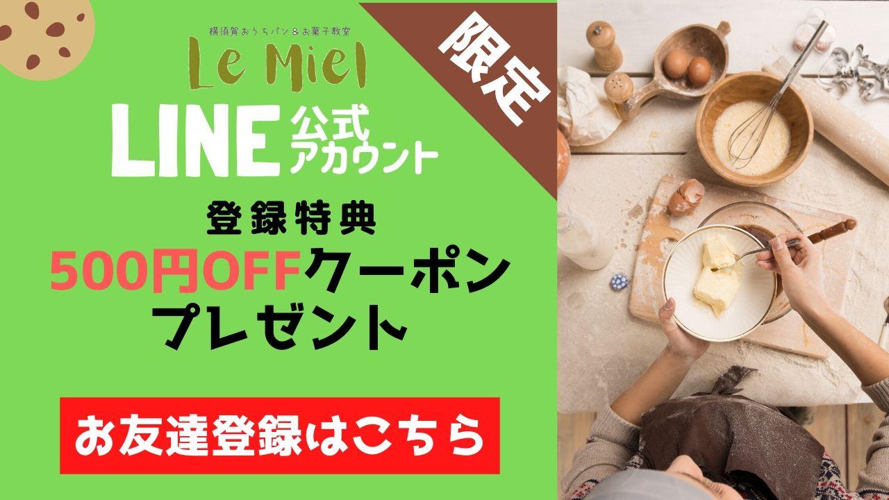 横浜・横須賀のパン&お菓子教室ルミエルのLINE公式アカウント