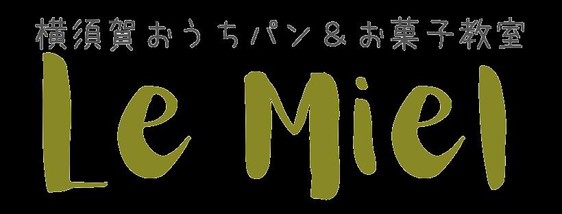 横浜・横須賀のおうちパン&お菓子教室ルミエル