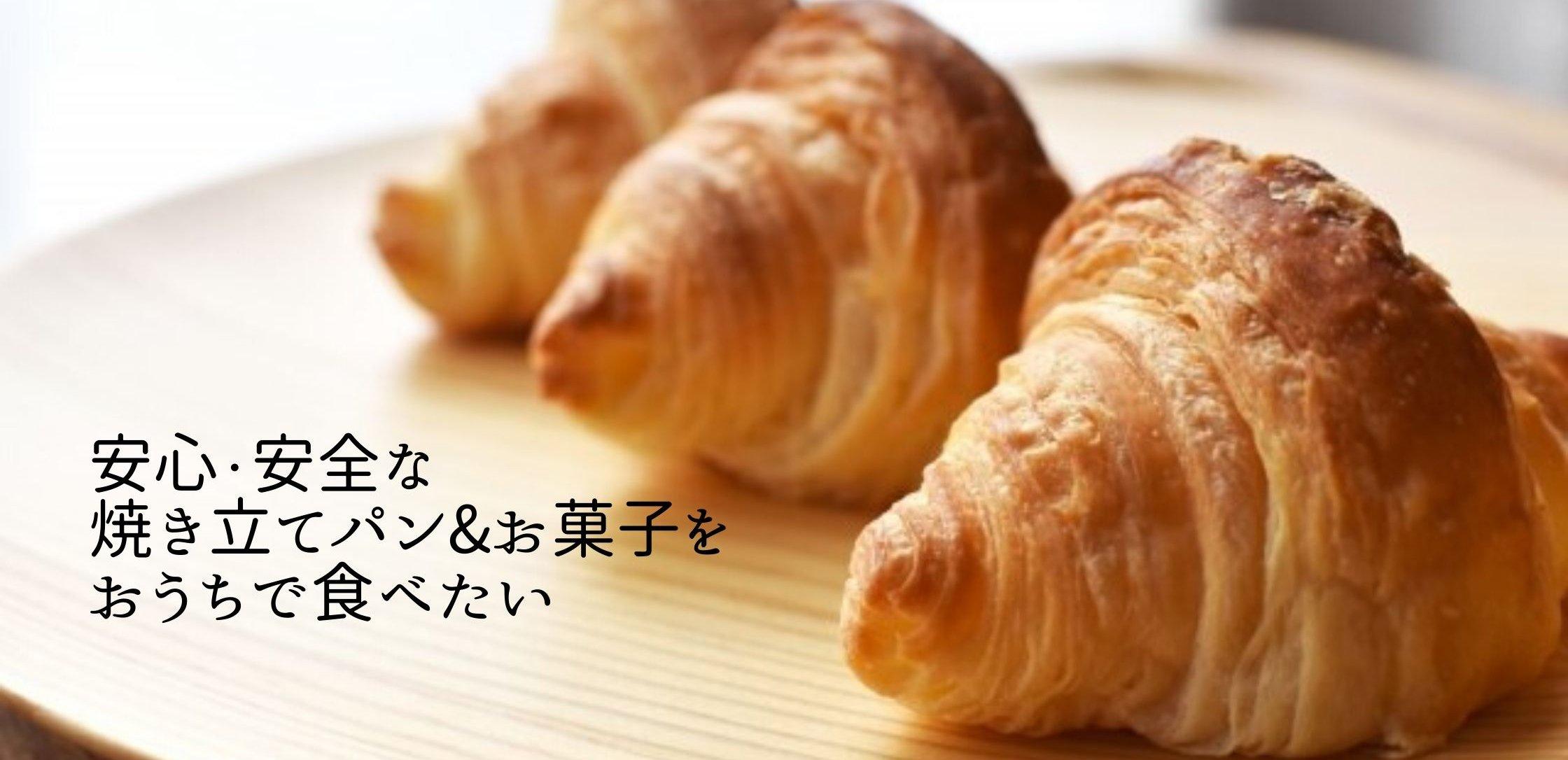 横須賀パン&お菓子教室ルミエル