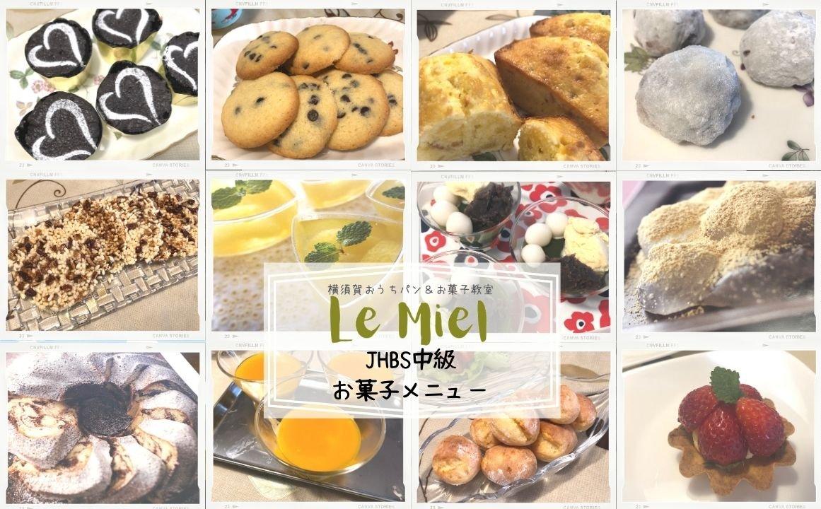 横浜・横須賀のパン&お菓子教室ルミエルのJHBSパン教室の中級お菓子メニュー