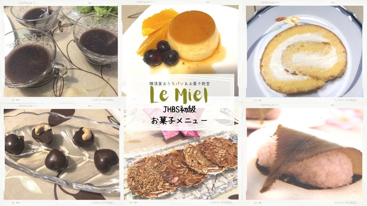 横浜・横須賀のパン&お菓子教室ルミエルのJHBS初級パン教室のお菓子メニュー