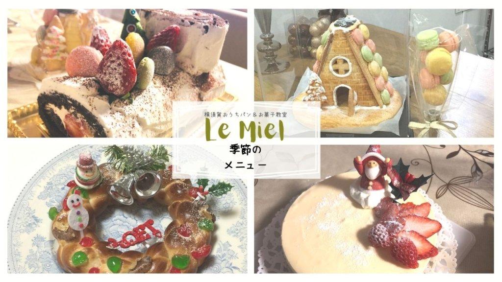 横浜・横須賀のパン&お菓子教室ルミエルの季節の単発レッスン