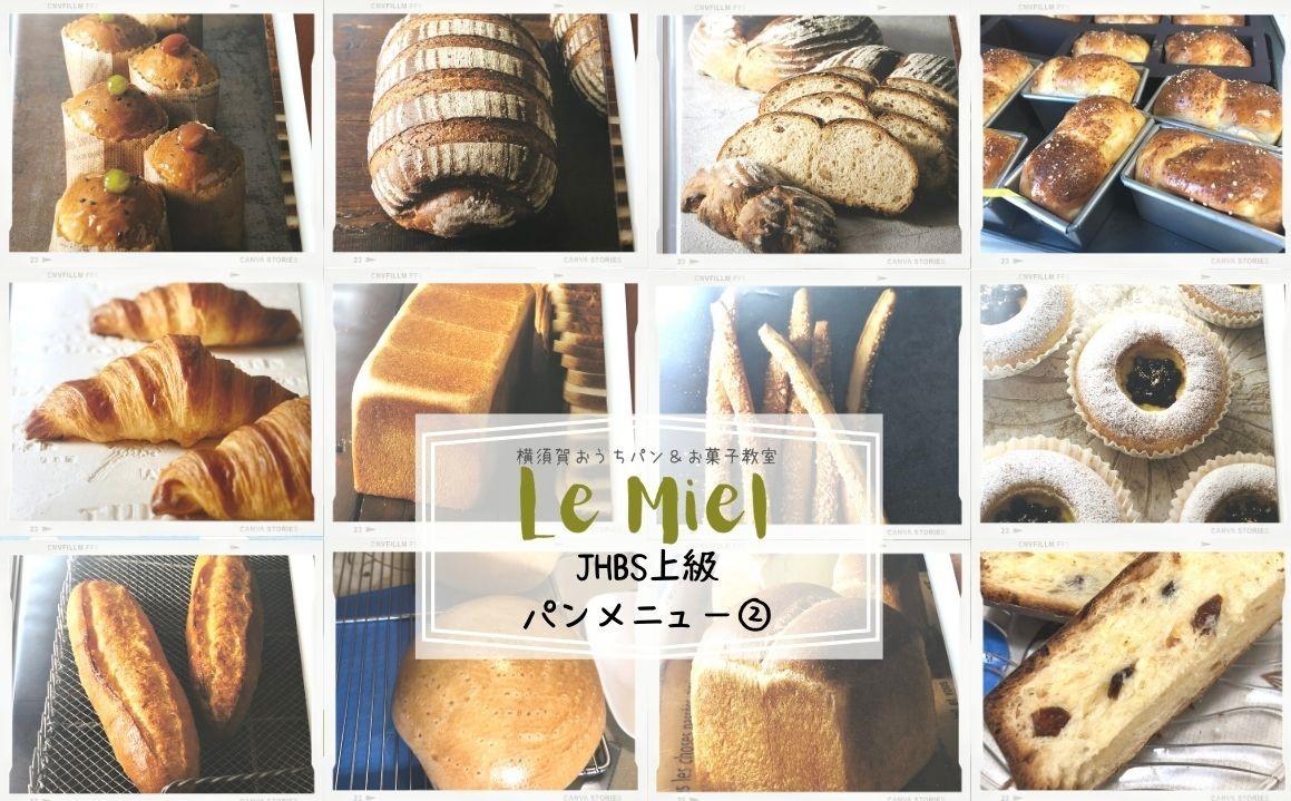 横須賀パン&お菓子教室ルミエルのJHBS上級パン教室メニュー