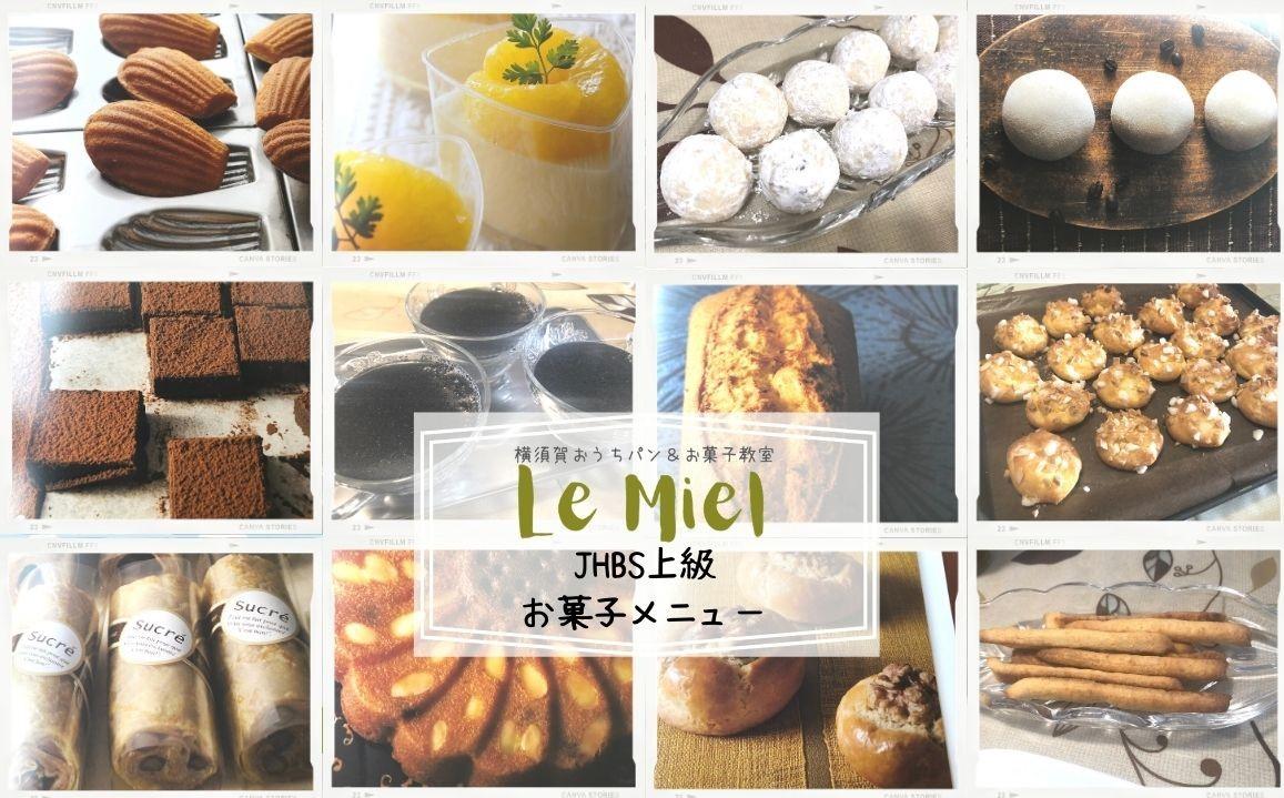 横須賀パン&お菓子教室ルミエルのJHBS初級パン教室のお菓子メニュー