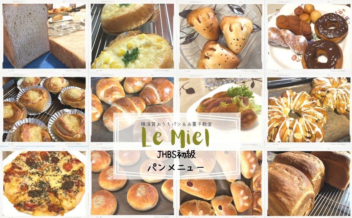 横浜・横須賀のパン&お菓子教室ルミエルのJHBS初級パン教室メニュー
