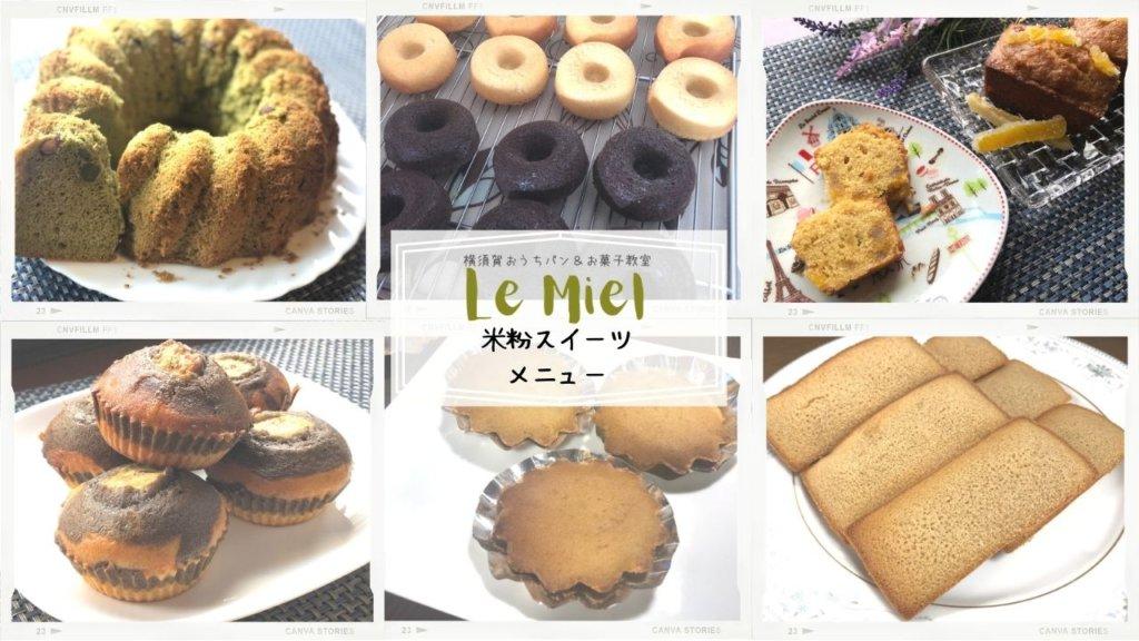 横浜・横須賀のパン&お菓子教室ルミエルの米粉のお菓子レッスン