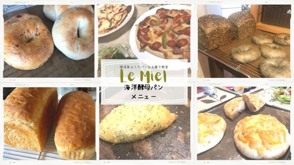 横浜・横須賀のパン&お菓子教室ルミエルの海洋酵母パンメニュー