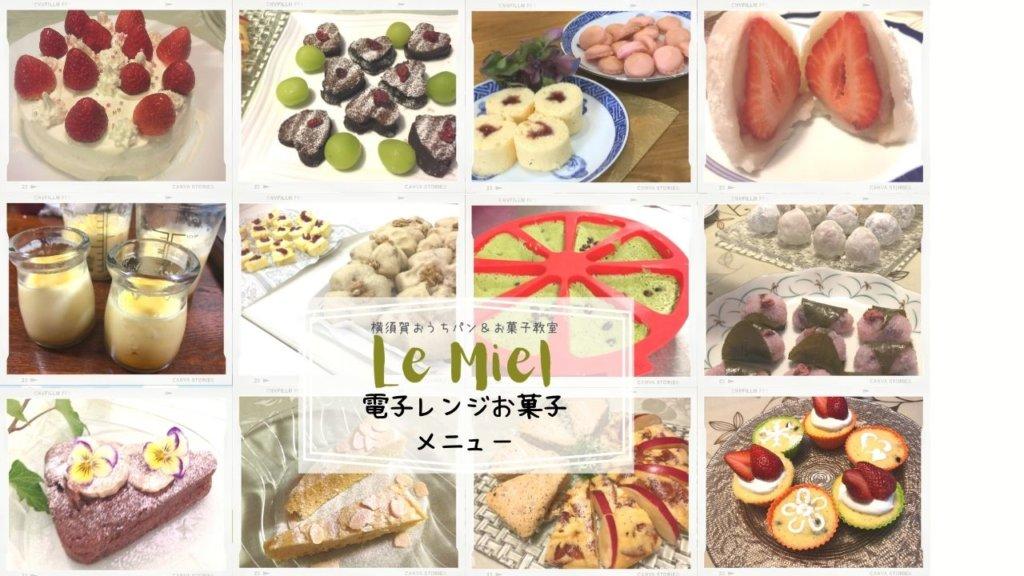 横浜・横須賀のパン&お菓子教室ルミエルの電子レンジお菓子レッスン
